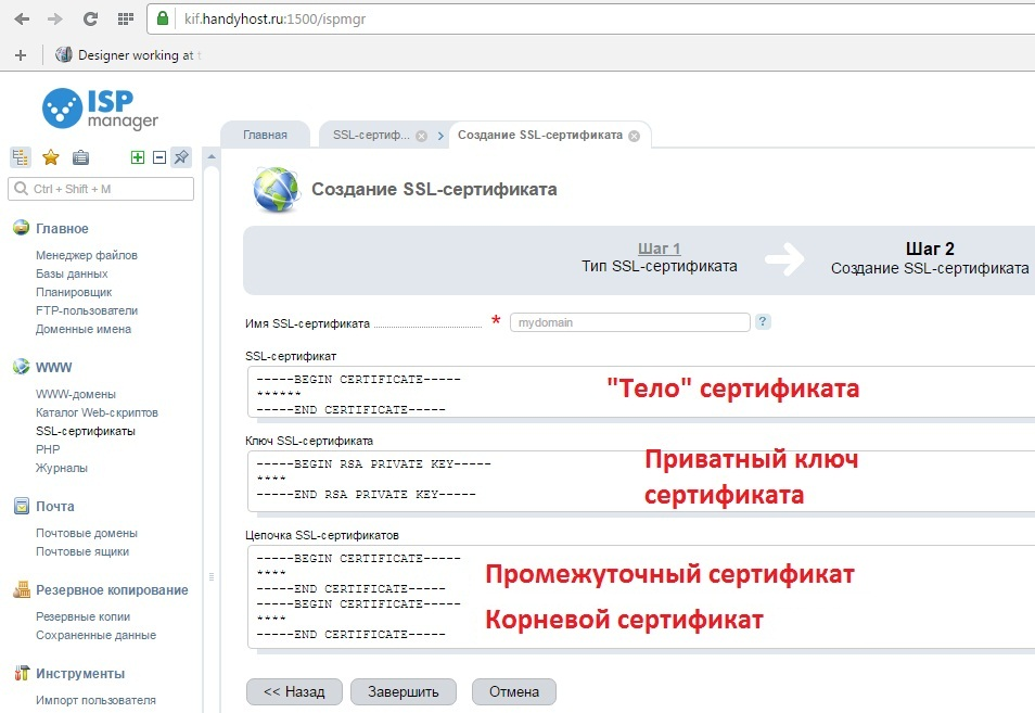 Создание сертификата пользователя