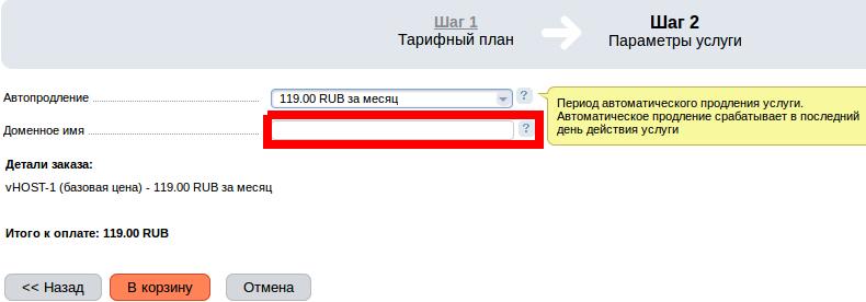 как установить хостинг на vps