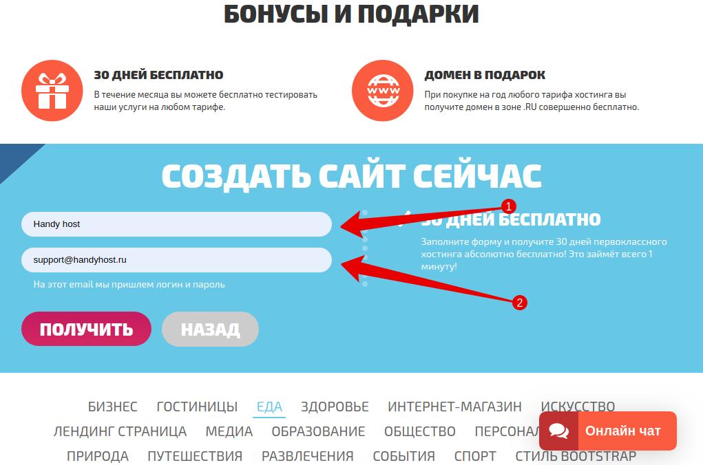 регистрация доменов gl