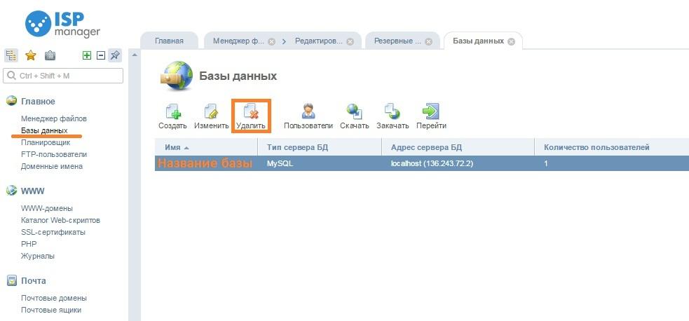 Как удалить вирус с хостинга хостинг серверов казахстана