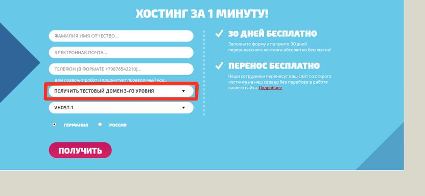 Хостинг бесплатно домен 3 уровня игровые хостинги в россии топ