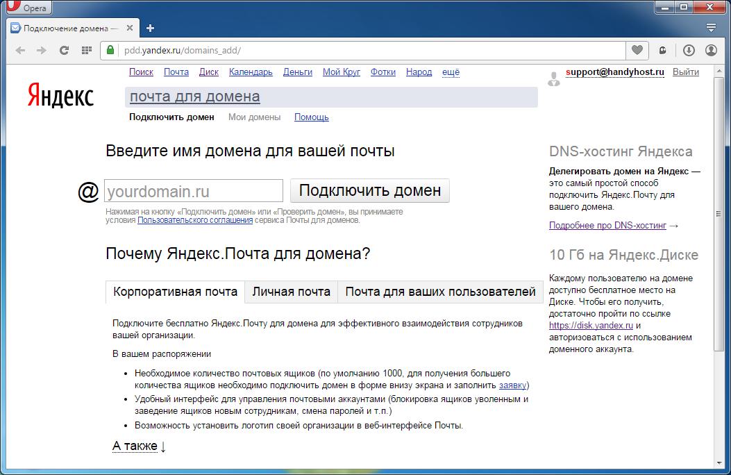 Хостинг на яндексе хостинг сайта на drupal