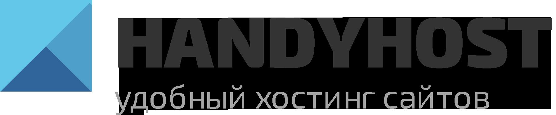 Удобный хостинг сайтов HandyHost.ru