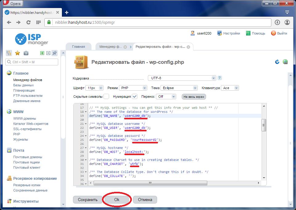 перенос wordpress с локального сервера на хостинг